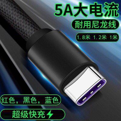 华为mate9pro充电器线荣耀v10超级快充5A数据线p10/20/mate10加长