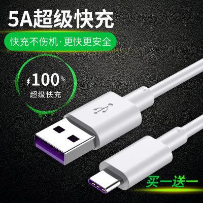 Type-c数据线适用华为P20pro超级5A快充mate荣耀P10保时捷nex手机