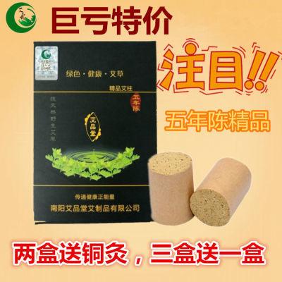 堂堂家用有烟艾草条熏纯艾灸条艾灸柱艾绒54粒 艾品堂艾草  优惠券:¥图片