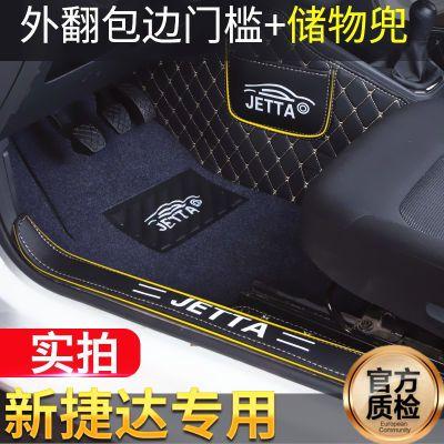 2017款大众捷达全包围汽车脚垫新捷达桑塔纳改装专用翻边脚踏垫子