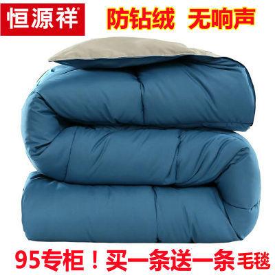 恒源祥家正品保暖羽绒被白鹅绒全棉加厚冬被鸭绒被6/8/10斤单双人