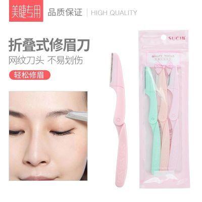 折叠修眉刀片刮眉刀初学者套装女用画眉卡专业眉毛刀化妆工具包邮