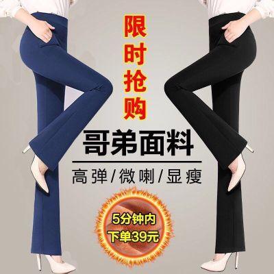 喇叭裤女2018秋冬微喇裤女高腰弹力时尚工作裤大码胖mm休闲女裤子
