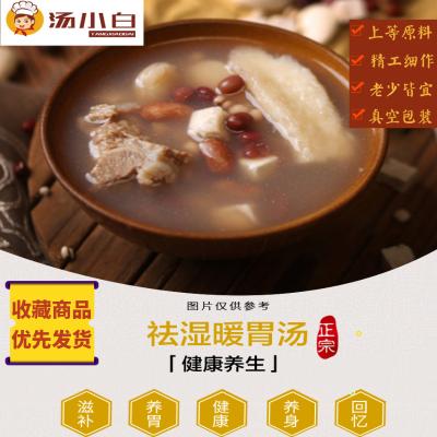 汤小白煲汤汤料炖品滋补药膳煲汤干货补品美容祛湿暖胃养颜汤料包