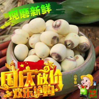 【磨皮莲子2斤】原生态无添加 野生有芯白莲子米100g新货莲子银耳