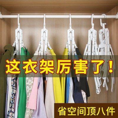 【衣柜收纳神器】多功能衣架晾衣架抖音同款百变魔术折叠挂衣架