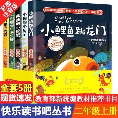 【正版】教育部推荐小鲤鱼跳龙门小狗的房子孤独的小螃蟹等全5册