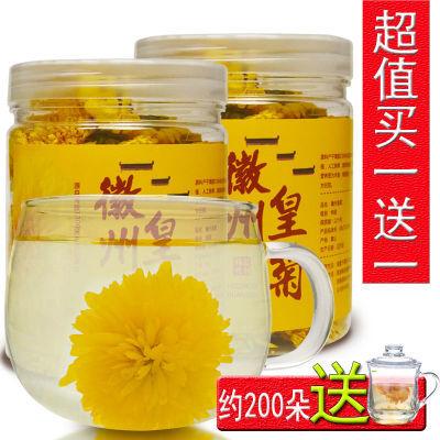 【买1送1再送杯】金丝皇菊200朵菊花茶去火养颜黄菊一朵一杯30g