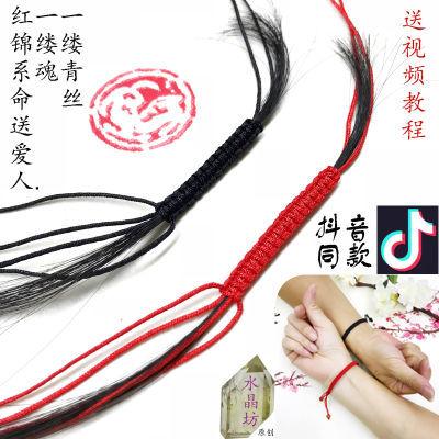 抖音同款头发编织红绳手链一缕青丝纯手工制作手链婴儿胎发手链