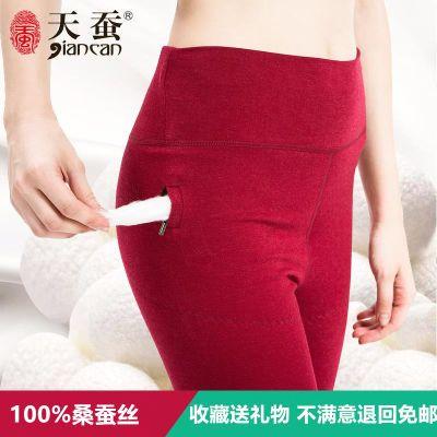 【天蚕】蚕丝保暖裤男冬季大码棉裤女士加绒加厚打底裤高腰裤