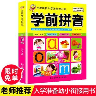 【老师推荐】拼音书学前班教材幼儿园拼音声母韵母整体认读音节书