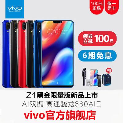 【官方旗舰店】vivo Z1 全面屏4G 全网通手机官方正品vivoz1
