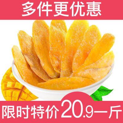 菲律宾风味芒果干500g天然无色素酸甜香糯休闲零食大礼包
