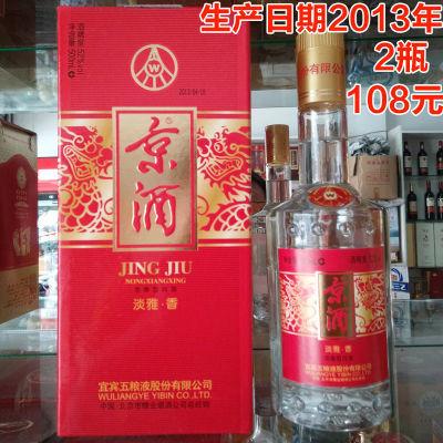 老酒清仓特价五粮液股份京酒52度淡雅香2瓶纯粮老酒旧酒陈年酒