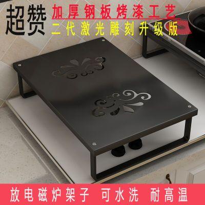 【厨房神器】厨房置物架电磁炉架子支架台底座灶台架子煤气灶盖板