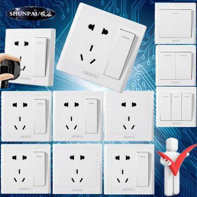 【3只装-可混搭】正品暗装顺派开关插座面板86型家装墙壁电源五孔