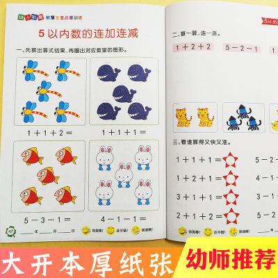 幼儿园5/10以内加减法学前班大班口算题卡数学练习册幼小衔接教材