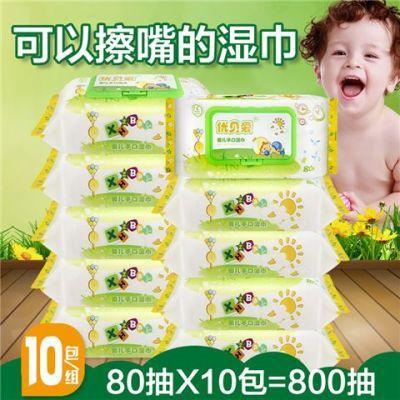 优贝爱800片80抽*10包婴儿湿巾新生婴儿湿纸巾宝宝湿巾带盖