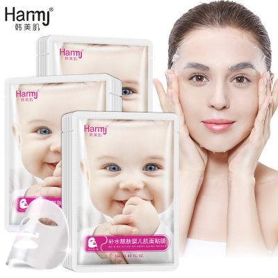 【9.9抢20片 爆款热销 】韩美肌婴儿肌面膜补水美白淡斑收缩毛孔