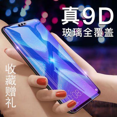 华为荣耀8X钢化膜全屏覆盖max无白边高清防摔抗蓝光手机玻璃贴膜