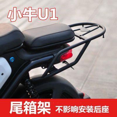 原创小牛U1电动车尾翼后货架尾箱架小牛u1后备箱架小牛U1改装配件