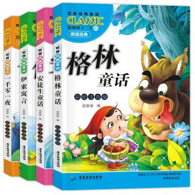 注音版安徒生童话全集格林童话伊索寓言一千零一夜儿童故事书拼音