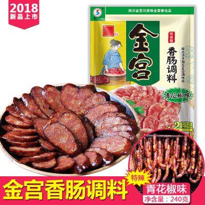 金宫2018年新款香肠调料手工制作腊肠灌肠调料青花椒味240g*3袋