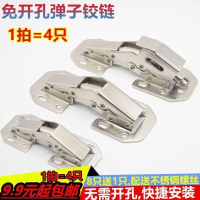 4只装包邮明装桥型青蛙弹子铰链 弹子铰链免开孔槽橱柜门合页