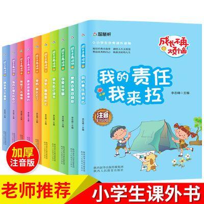 小学生一年级二年级三年级课外书必读全套注音版老师推荐儿童读物
