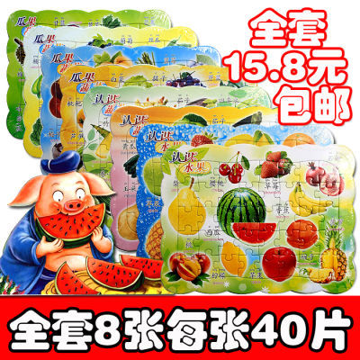 40片纸质水果蔬菜儿童益智拼图瓜果幼儿园宝宝早教智力开发玩具