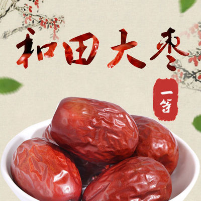 【500g超值特惠】新疆特产六星和田大枣红枣骏枣干果零食免洗红枣