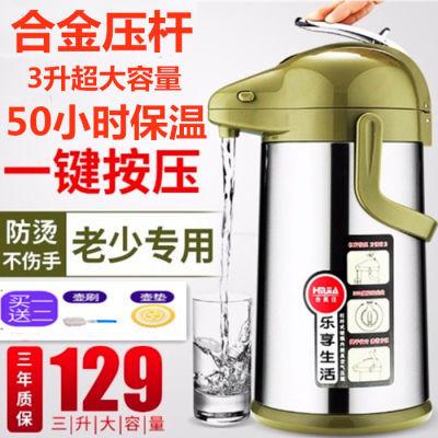 【50小时长效保温】按压式气压式家用不锈钢玻璃内胆热水瓶保温壶