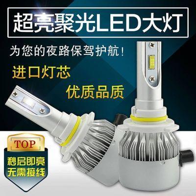 启辰T60晨风D50D60R50T70T90M50超亮强光聚光改装汽车led大灯灯泡