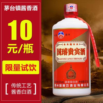 【国�v】首瓶试饮 整箱包邮 贵州酱香型白酒53度老酒500ml*1/6瓶