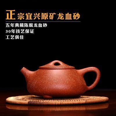 正宗宜兴原矿龙血砂纯手工茶壶石瓢壶紫砂壶功夫精品泡茶壶茶具