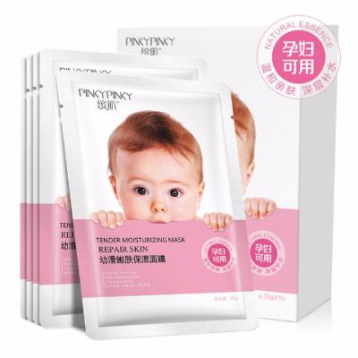 缤肌婴儿面膜盒装10片补水保湿化妆品批发贴牌加工护肤品正品厂家