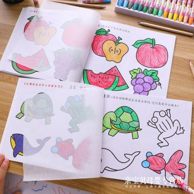 幼儿园蒙纸涂色本儿童画画本2-3-4-5-6岁宝宝临摹绘画本涂鸦画册