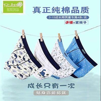 (4条装)儿童内裤男平角裤纯棉男童内裤中大童小男孩宝宝四角裤