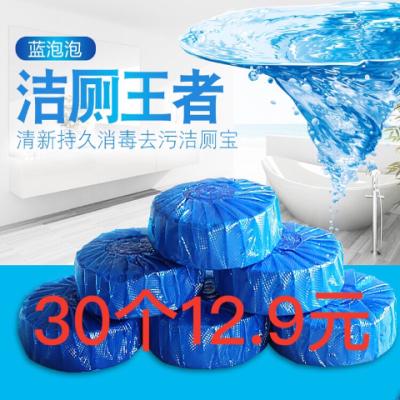 【限1000件】蓝泡泡洁厕宝强效洁厕灵厕所除臭马桶清洁剂