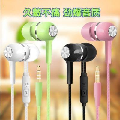 运动智能通用重低音耳塞入耳式线控女生音乐K歌耳机