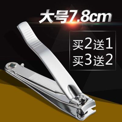 拍2发3成人大号指甲刀不锈钢单个指甲剪中号斜口修甲刀家用修脚刀