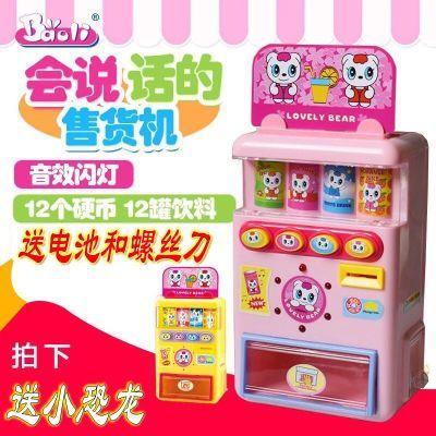 儿童过家家玩具会说话饮料自动贩卖机收银机投币自动售货机男女孩