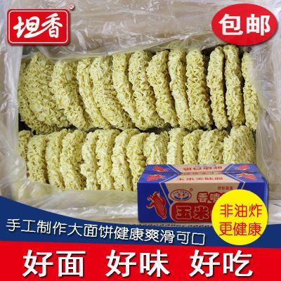 广东散装玉米面 非油炸面条整箱 营养方便面干面鸡蛋面大碗面饼