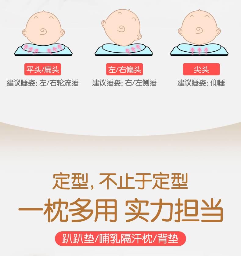 米辛迪婴儿枕头0-1岁新生儿定型枕宝宝防偏头矫正头型纠正3-6个月