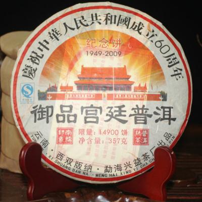 云南普洱熟茶 09年版 御品宫廷七子饼 60周年纪念饼 357克装