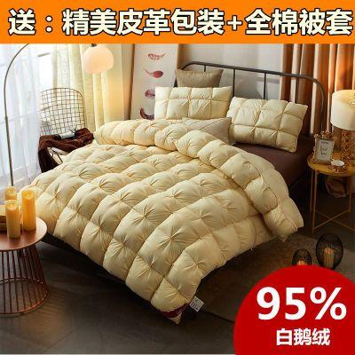 优质全棉羽绒被白鹅绒秋冬6斤8斤10斤鸭绒被芯子单双人加厚保暖