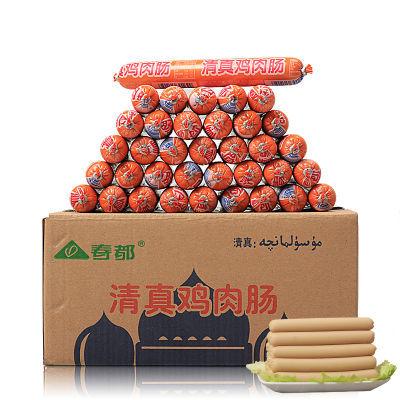 【40支一箱】春都清真鸡肉肠52g多规格火腿肠香肠泡面肠整箱批发
