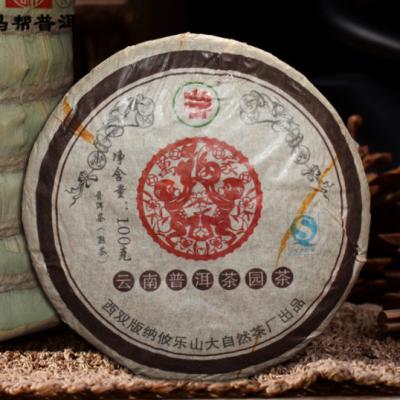 普洱老班章 马帮贡茶 2016年 万家福小饼 云南普洱园茶 100克熟茶