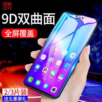 vivoy67钢化膜y66i全屏覆盖y71抗蓝光y75a/l手机y79原装y85手机贴