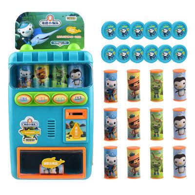 海底小纵队过家家饮料售货机玩具超市自动贩卖机仿真益智厨房厨具